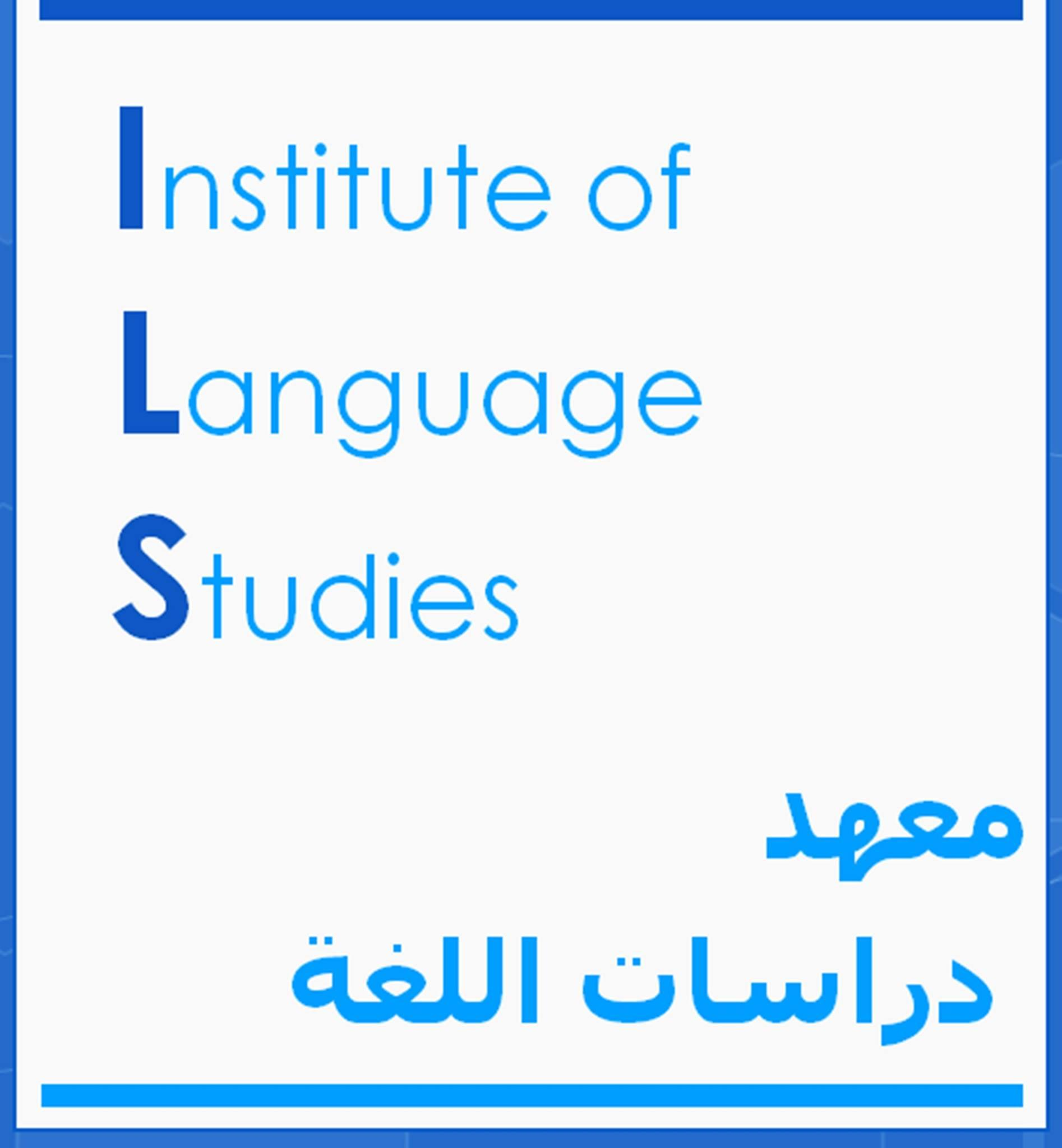 Institute of Language Studies. Photo: Facebook/Institute of Language Studies