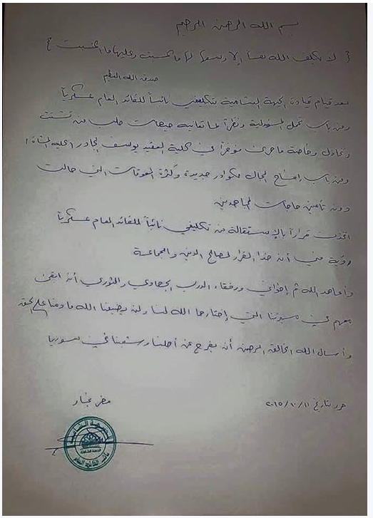Mudar Najjar's resignation letter. Source: Halab News Network